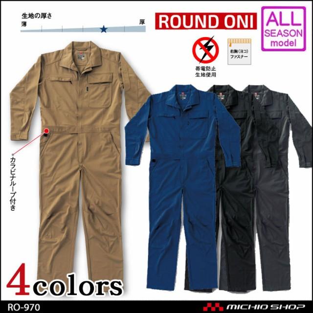 ★ツナギ 作業服 ROUND ONI 長袖ツナギ RO-970 丸...