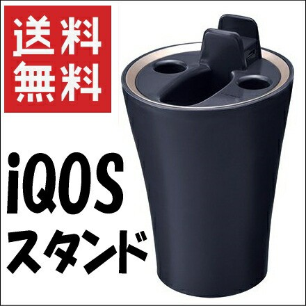 【送料無料】 iQOS専用充電スタンド 車用灰皿 iQO...