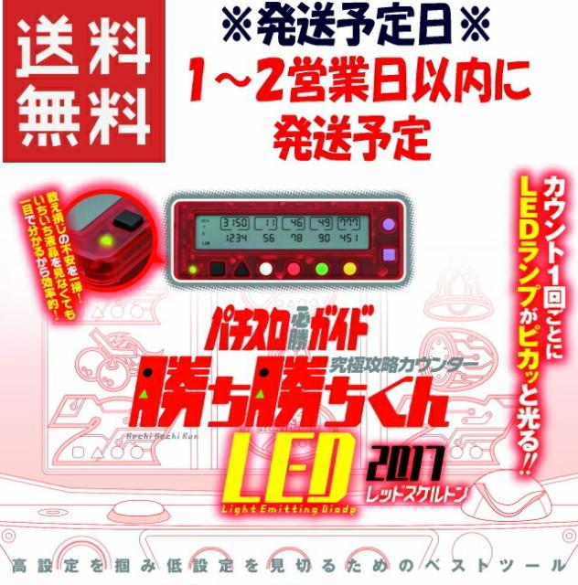 【送料無料】勝ち勝ちくんLED レッドスケルトン 2...