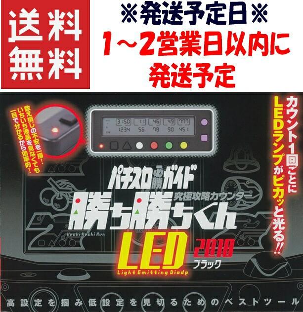 【送料無料】勝ち勝ちくんLED ブラック 2018 カチ...