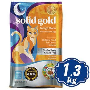 ソリッドゴールド インディゴムーン 1.3kg 全年齢...