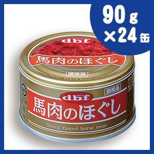 デビフ dbf ドッグフード 馬肉のほぐし 90g×24缶...