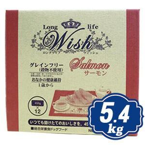 ウィッシュ サーモン ドッグフード 5.4kg (450g×...