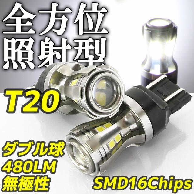 高輝度 LEDバルブ T20 ダブル ホワイト 12V/24V車...