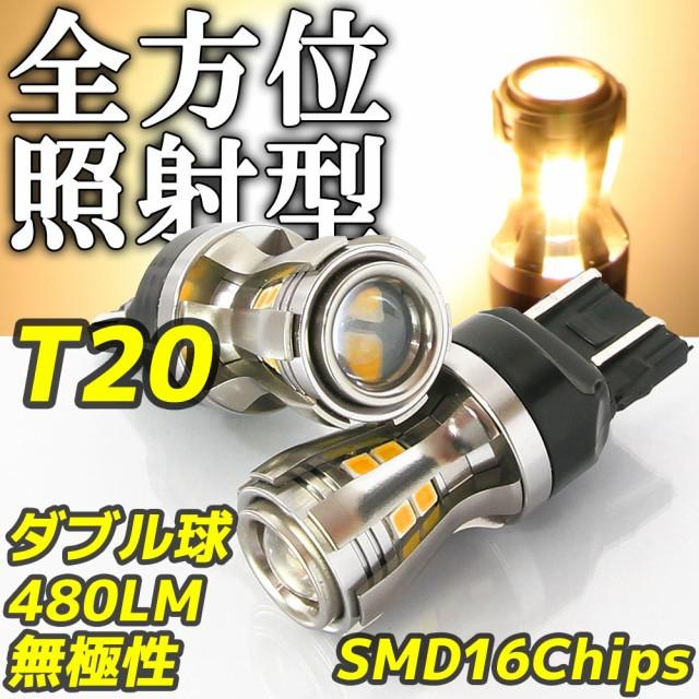 高輝度 LEDバルブ T20 ダブル ウォームホワイト 1...