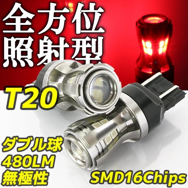 高輝度 LEDバルブ T20 ダブル レッド 12V/24V車対...