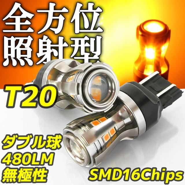 高輝度 LEDバルブ T20 ダブル オレンジ 12V/24V車...
