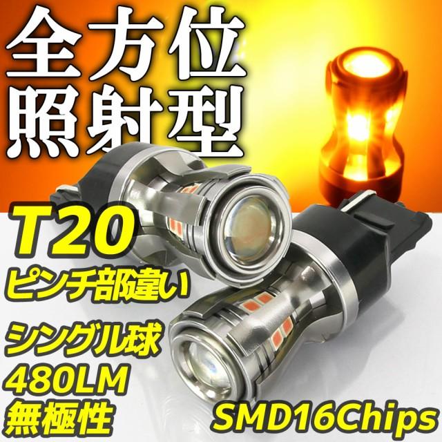 高輝度 LEDバルブ T20 ピンチ部違い シングル オ...