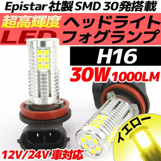高輝度 30W LEDバルブ フォグランプ ヘッドライト...
