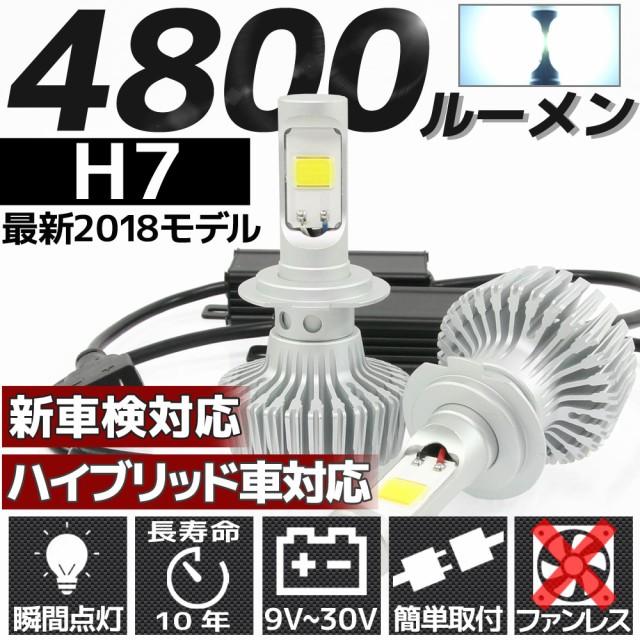 高輝度 4800lm COB LED ヘッドライト H7 6000K 2...