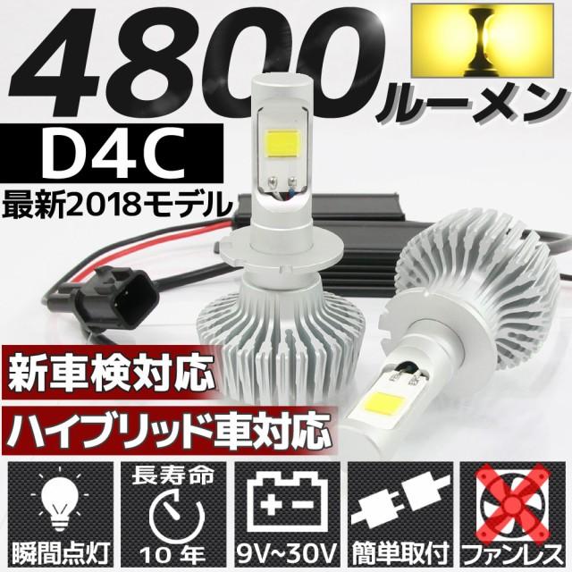 高輝度 4800lm COB LED ヘッドライト D4C 3000K 2...
