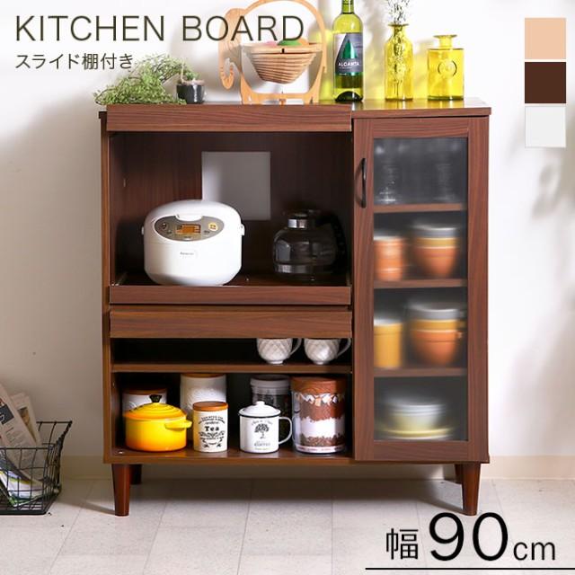 キッチンボード 90幅 食器棚 多目的 キッチン収納...