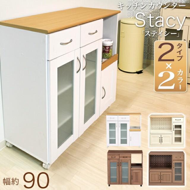 キッチンカウンター カウンターテーブル 食器棚 ...