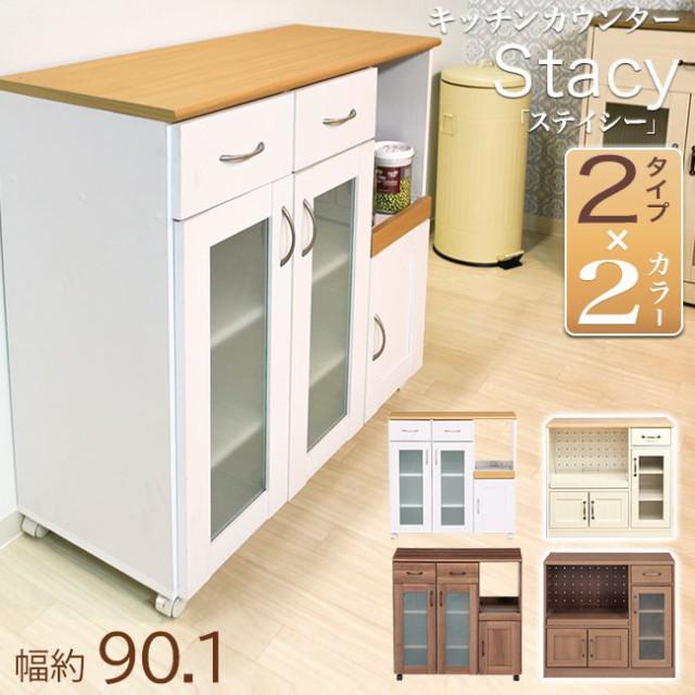 キッチンカウンター 食器棚 カウンターテーブル ...
