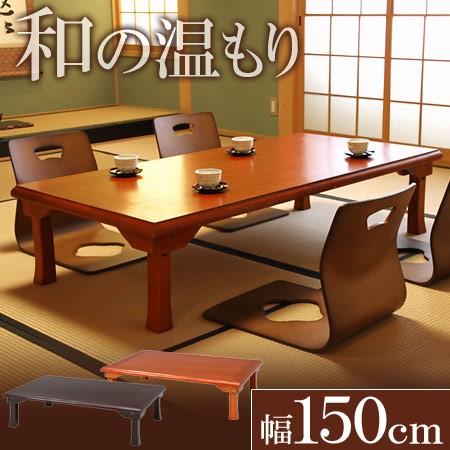 座卓 折りたたみテーブル 折れ脚テーブル 幅150cm...