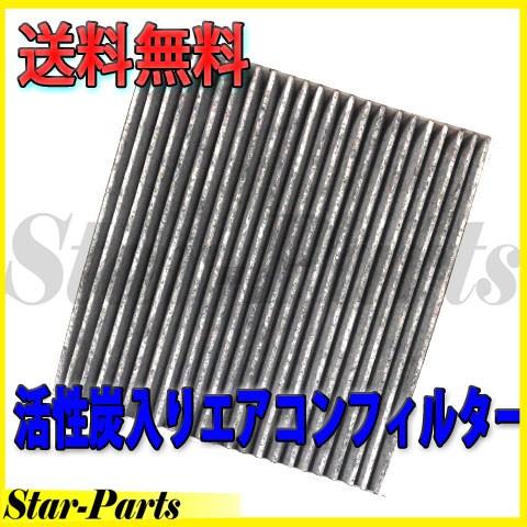 エアコンフィルター S660 JW5 用 SCF-5007A 活性...