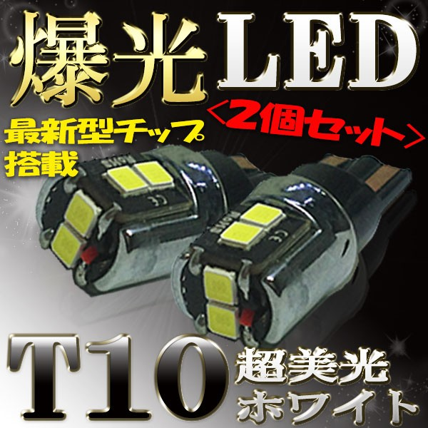 T10 LEDバルブ ホワイト ヴォクシー AZR60G AZR65...