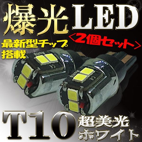 T10 LEDバルブ ホワイト オデッセイ RB1 RB2 ポジ...