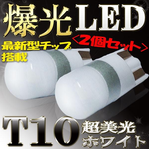 T10 LEDバルブ ホワイト ステラ LA100F LA110F ポ...