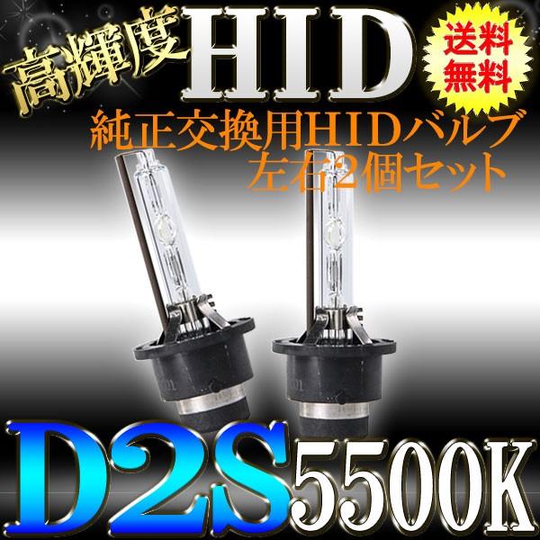 HIDバルブ D2S インプレッサ GH8 GH2 GH3 GH6 GH7...
