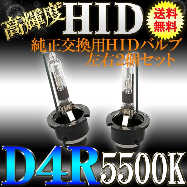 HIDバルブ D4R タント L350S L360S ヘッドライト ...