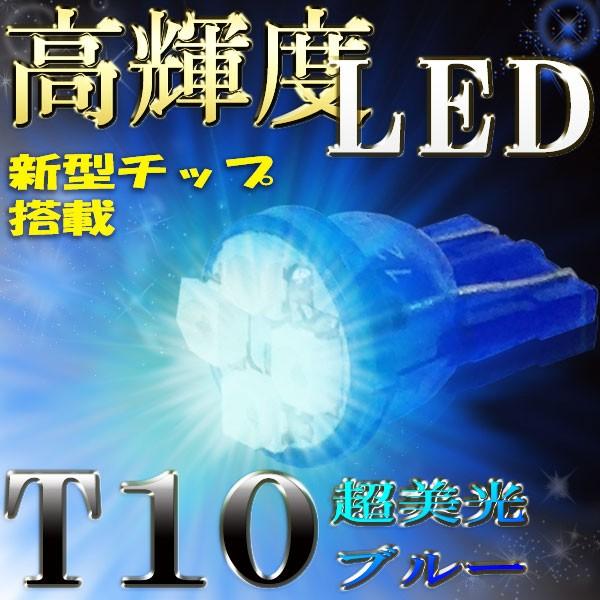 T10/SMD 高輝度 LED ウエッジ球 ブルー ルームラ...