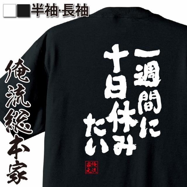 【メール便送料無料】 俺流 魂心Tシャツ【一週間...