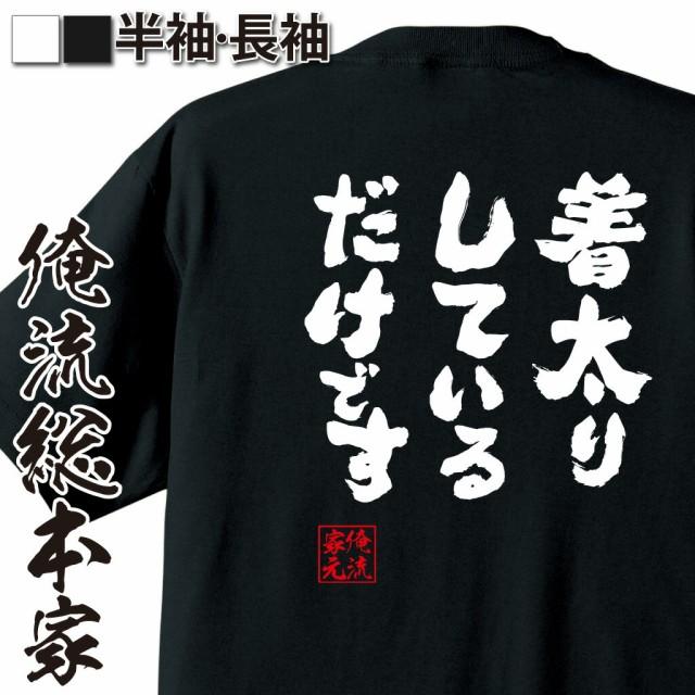 【メール便送料無料】 俺流 魂心Tシャツ【着太り...