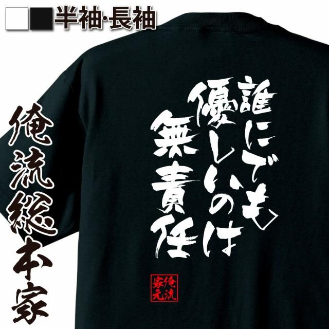 tシャツ メンズ 俺流 隼風Tシャツ【誰にでも優し...