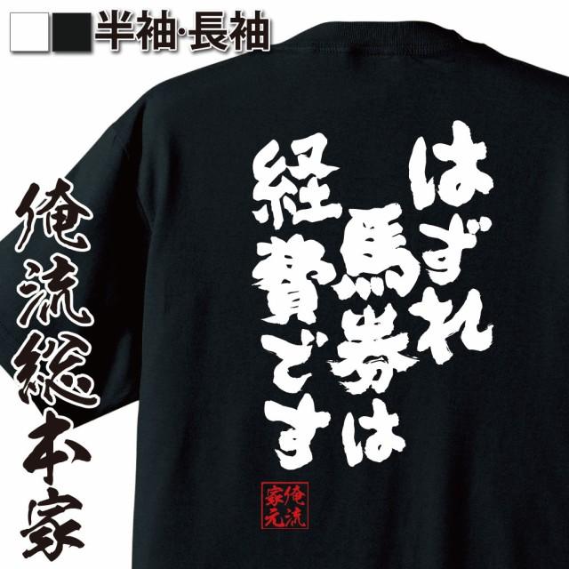 【メール便送料無料】 俺流 魂心Tシャツ【はずれ...