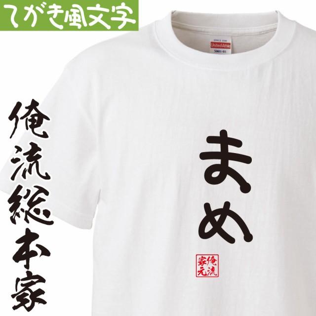 俺流総本家 手書き風文字Tシャツ【まめ】面白Tシ...