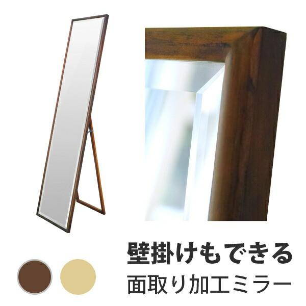 壁掛けもできる 姿見 鏡 木製 スタンドミラー  ベ...