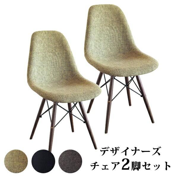 【2脚セット】Eames イームズチェア ファブリック...