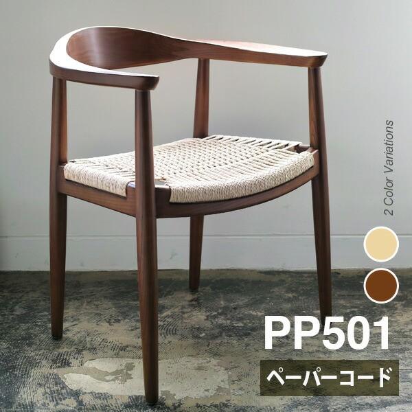 ウェグナー PP501 ザチェア The Chair ペーパーコ...
