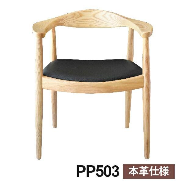 ウェグナー PP503 The Chair(ザ チェア) 本革仕様...