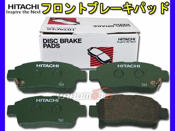 プロボックス NCP50V 日立 ブレーキパッド フロン...