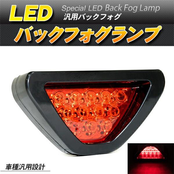 LEDバックフォグランプ LEDブレーキランプ 高速点...