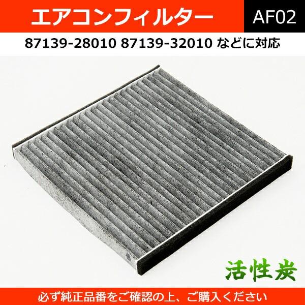 エアコンフィルター 活性炭 87139-28010 など 社...