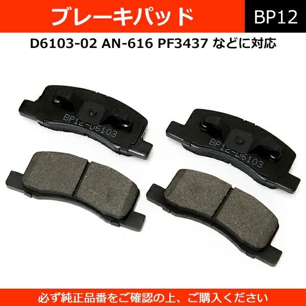 ブレーキパッド D6103 純正同等 社外品 左右セッ...