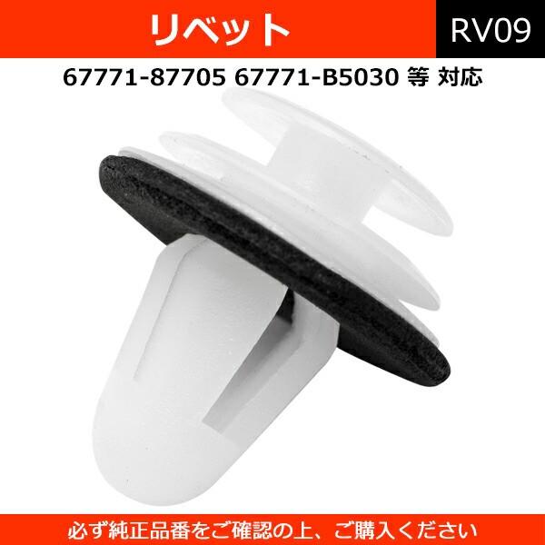 リベット クリップ 10個セット 社外品 トヨタ ダ...