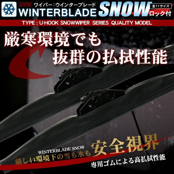 ワイパー スノーワイパー U字フック 325〜650mm 2...
