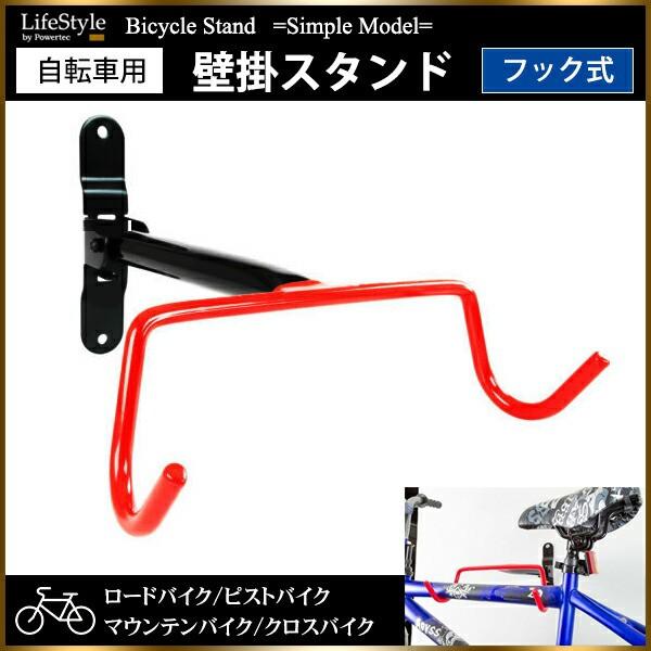 自転車 スタンド 壁掛け 折りたたみ可能 ロードバ...