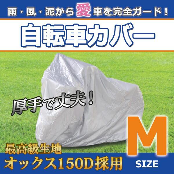 自転車カバー M 22〜24インチ ママチャリ シティ...