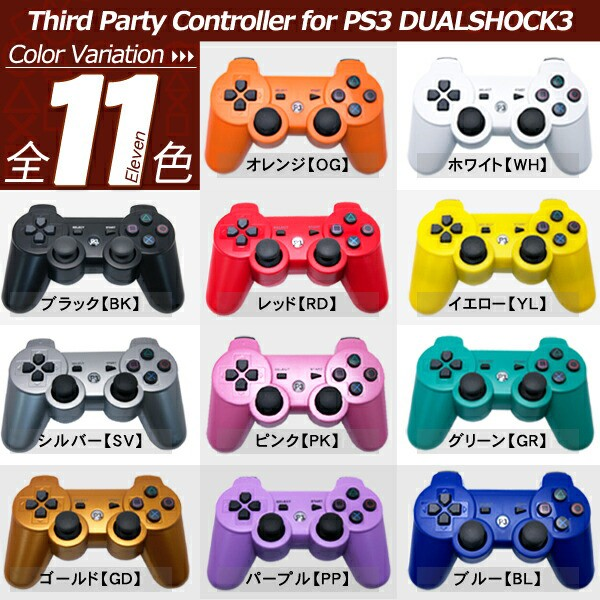 PS3 ワイヤレスコントローラー 全11色 DUALSHOCK3...