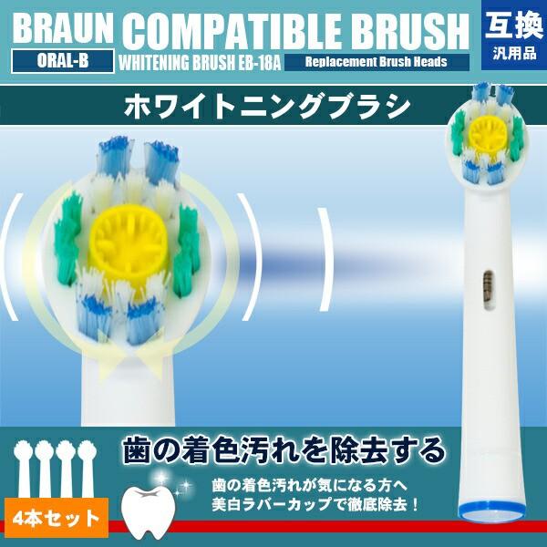 EB18-4 EB18-2 互換 替え歯ブラシ 4本セット 替え...