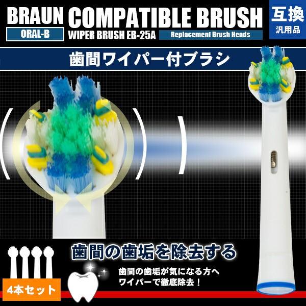 EB25-4 EB25-2 互換 替え歯ブラシ 4本セット 替え...