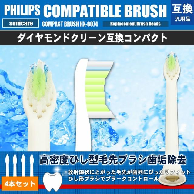 HX-6074 HX-6072 互換 替え歯ブラシ 4本セット 替...