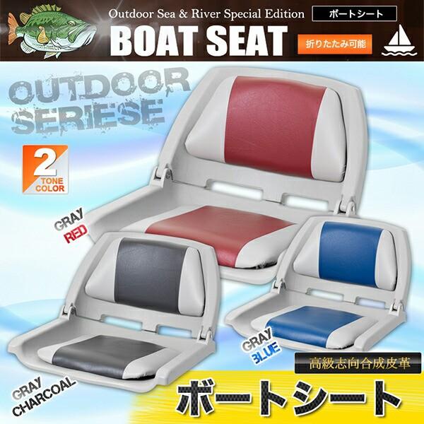ボートシート ボート用 椅子 グレー レッド ブル...