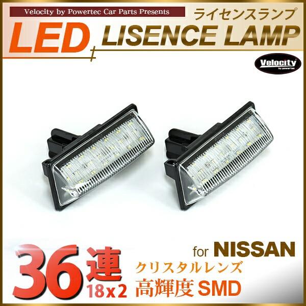LEDライセンスランプ 車種専用設計 ウイングロー...