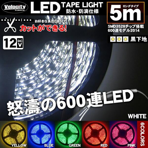 LEDテープライト DC 12V 600連 5m 3528SMD 防水 ...